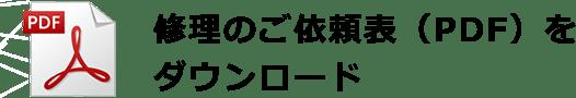 修理のご依頼表(PDF)をダウンロード