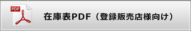 在庫表PDF(登録販売店様向け)