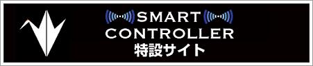 スマートコントローラー
