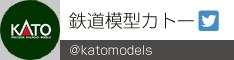 鉄道模型カトー