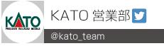 KATO営業部